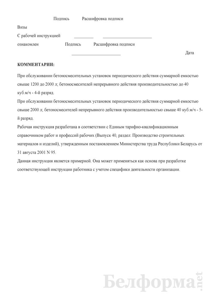 Рабочая инструкция мотористу бетоносмесительных установок (3 - 5-й разряды). Страница 3