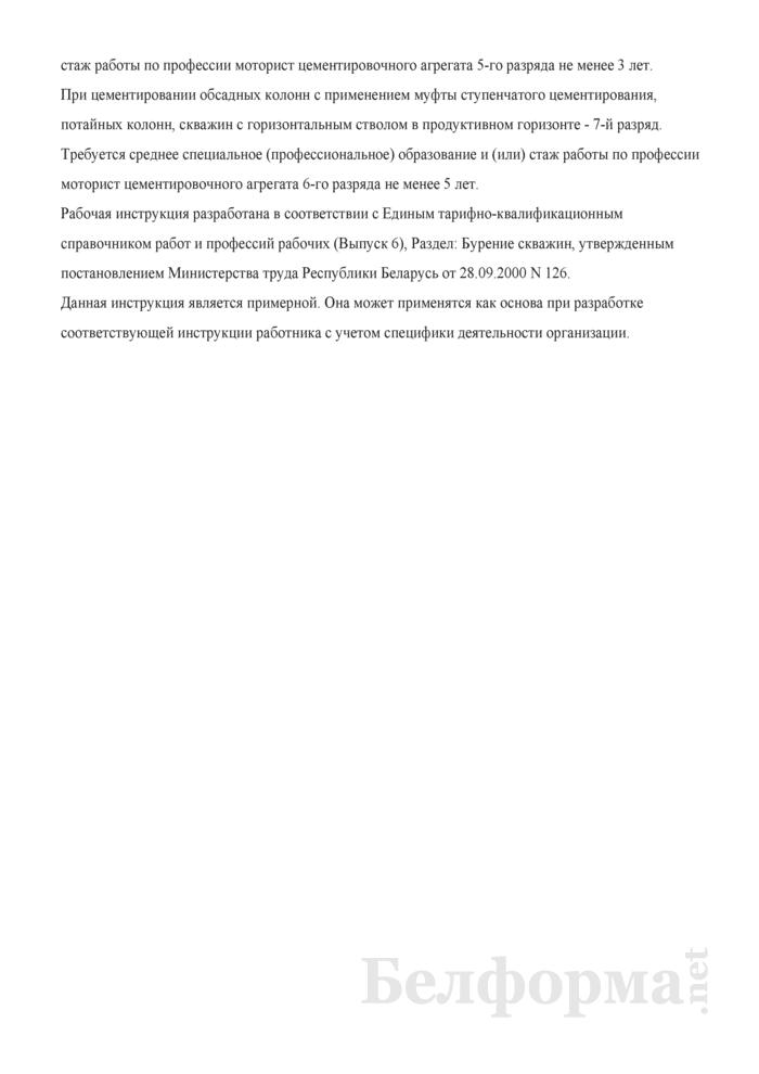 Рабочая инструкция мотористу цементировочного агрегата (5 - 7-й разряды). Страница 4