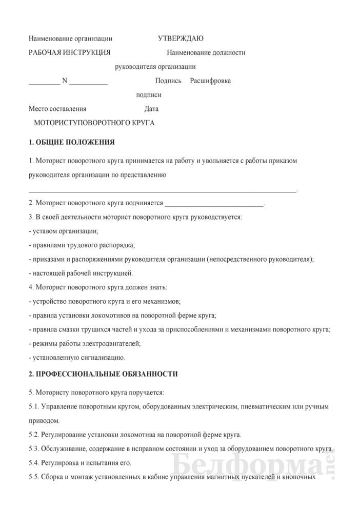 Рабочая инструкция мотористу поворотного круга (2 - 3-й разряды). Страница 1