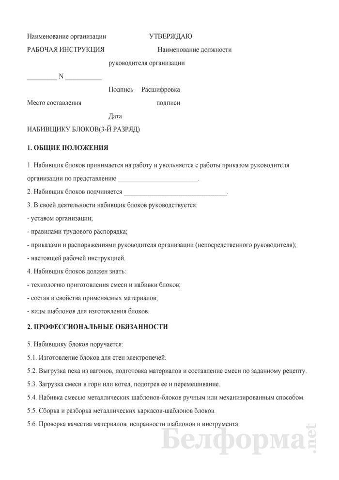 Рабочая инструкция набивщику блоков (3-й разряд). Страница 1