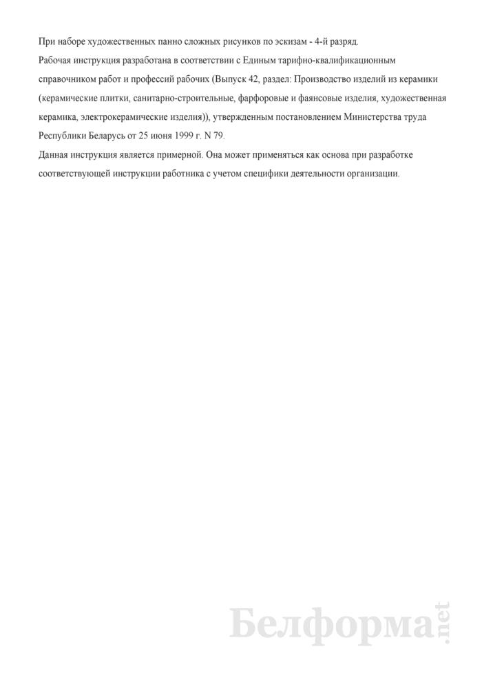 Рабочая инструкция наборщику ковриков (3 - 4-й разряды). Страница 3