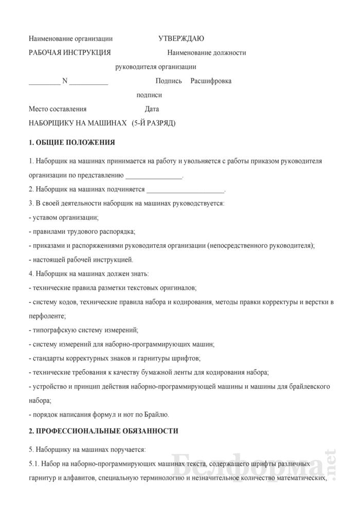 Рабочая инструкция наборщику на машинах (5-й разряд). Страница 1