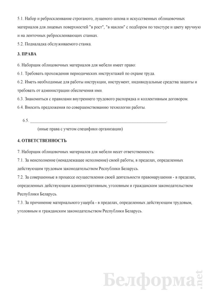 Рабочая инструкция наборщику облицовочных материалов для мебели (3-й разряд). Страница 2
