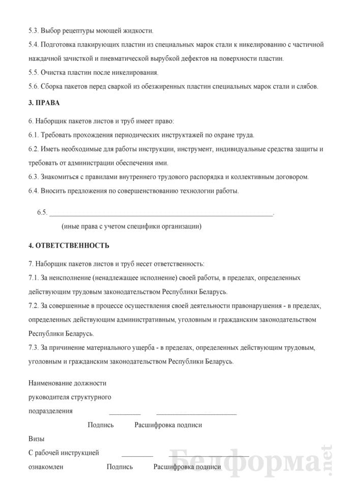 Рабочая инструкция наборщику пакетов листов и труб (3-й разряд). Страница 2