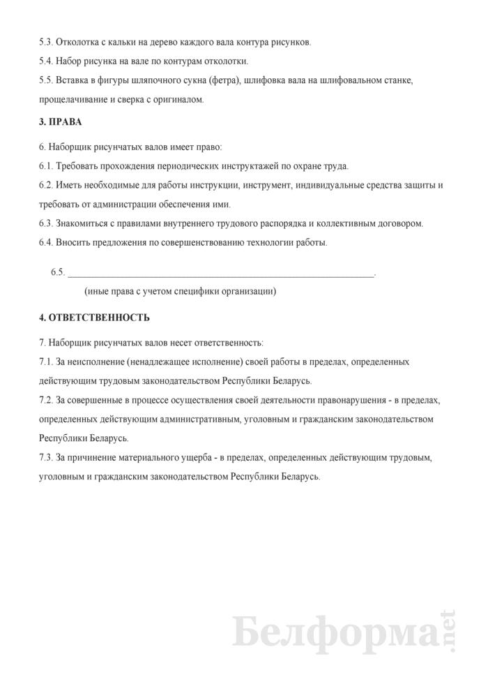 Рабочая инструкция наборщику рисунчатых валов (6-й разряд). Страница 2