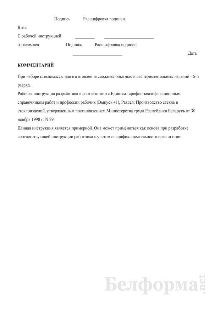 Рабочая инструкция наборщику стекломассы (5 - 6-й разряды). Страница 3