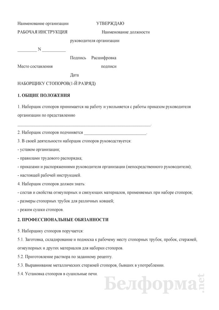 Рабочая инструкция наборщику стопоров (1-й разряд). Страница 1