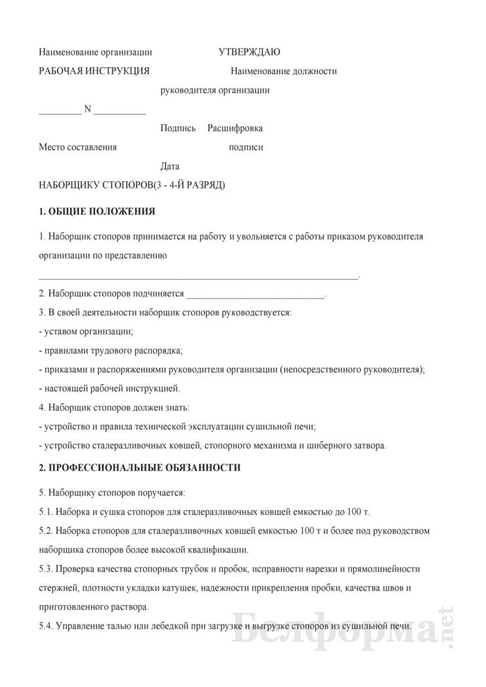 Рабочая инструкция наборщику стопоров (3 - 4-й разряд). Страница 1