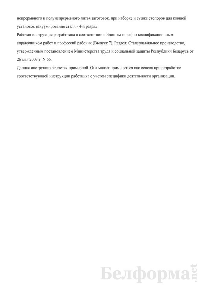 Рабочая инструкция наборщику стопоров (3 - 4-й разряд). Страница 3