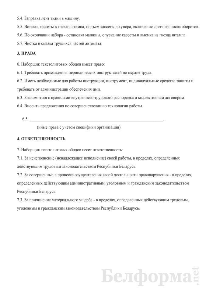 Рабочая инструкция наборщику текстолитовых ободов (2-й разряд). Страница 2