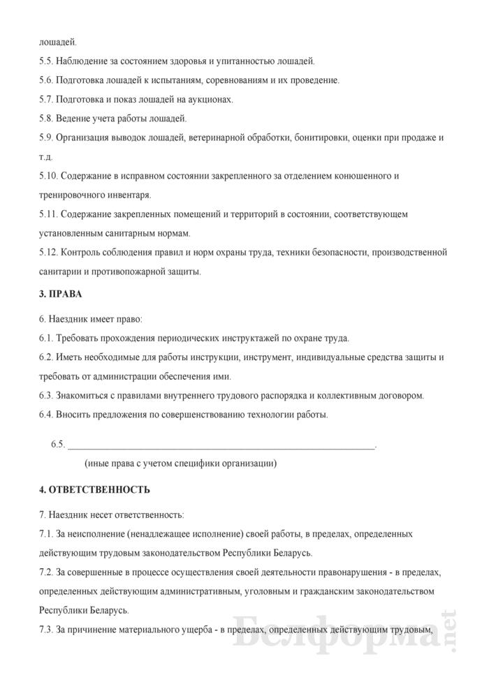 Рабочая инструкция наезднику (6-й разряд). Страница 2
