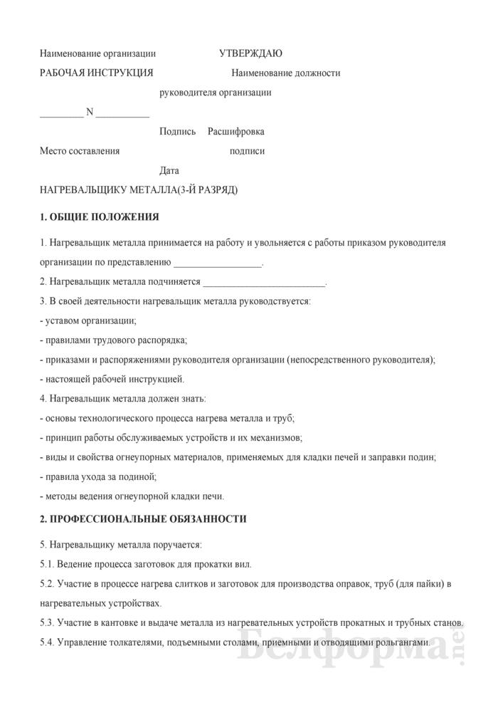 Рабочая инструкция нагревальщику металла (3-й разряд). Страница 1