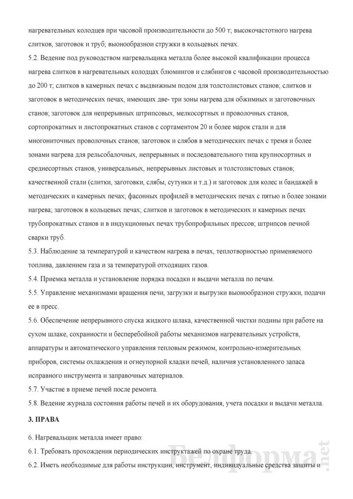 Рабочая инструкция нагревальщику металла (5-й разряд). Страница 2