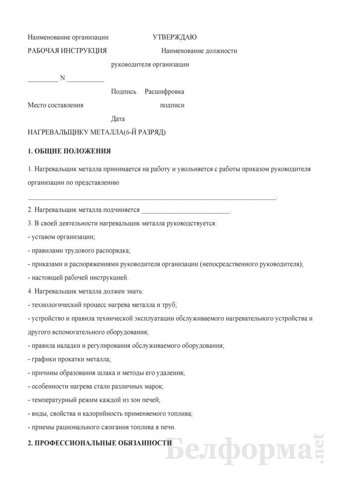 Рабочая инструкция нагревальщику металла (6-й разряд). Страница 1