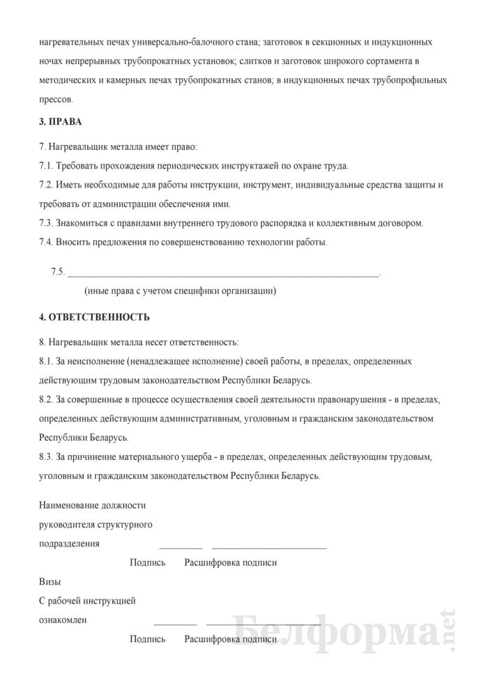 Рабочая инструкция нагревальщику металла (7-й разряд). Страница 2