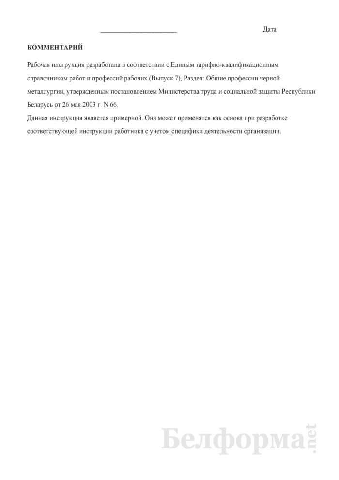 Рабочая инструкция нагревальщику металла (7-й разряд). Страница 3