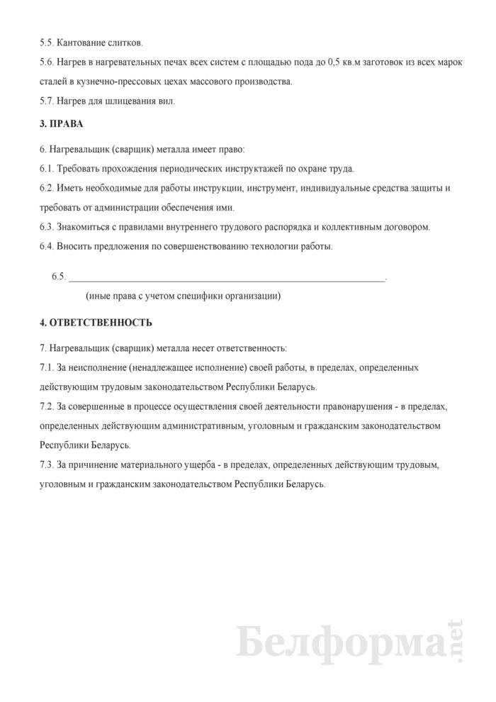 Рабочая инструкция нагревальщику (сварщику) металла (2-й разряд). Страница 2