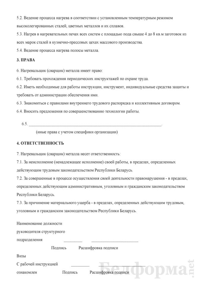 Рабочая инструкция нагревальщику (сварщику) металла (4-й разряд). Страница 2