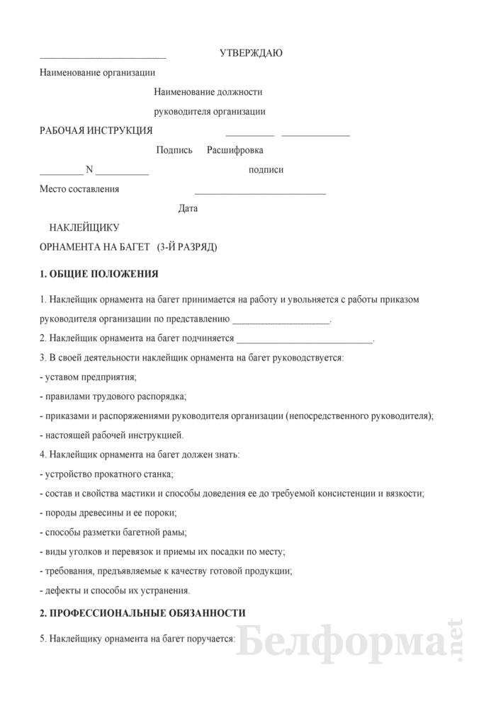 Рабочая инструкция наклейщику орнамента на багет (3-й разряд). Страница 1