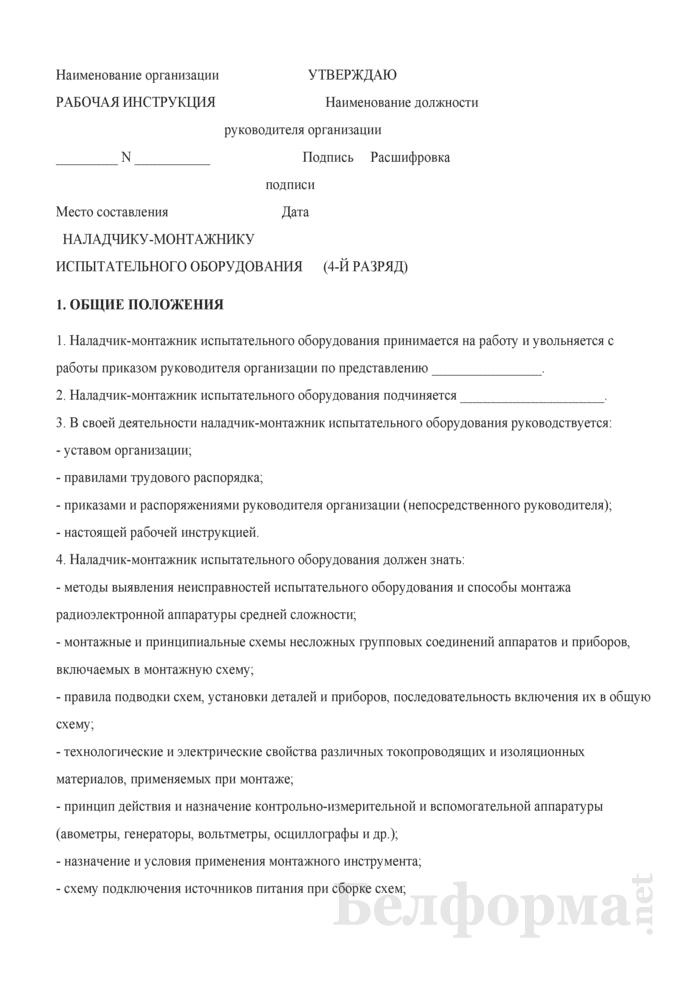 Рабочая инструкция наладчику-монтажнику испытательного оборудования (4-й разряд). Страница 1