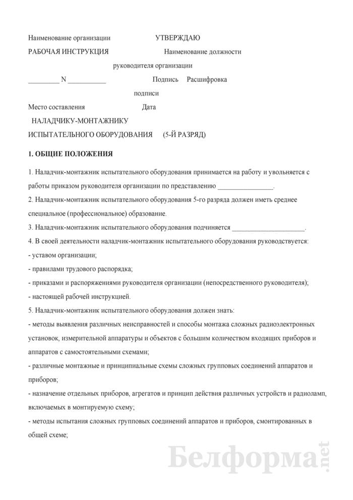 Рабочая инструкция наладчику-монтажнику испытательного оборудования (5-й разряд). Страница 1