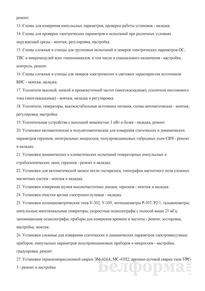 Рабочая инструкция наладчику-монтажнику испытательного оборудования (6-й разряд). Страница 3