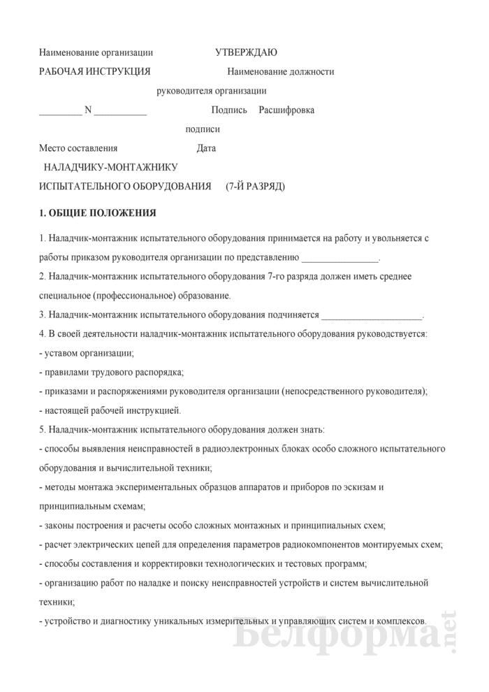 Рабочая инструкция наладчику-монтажнику испытательного оборудования (7-й разряд). Страница 1