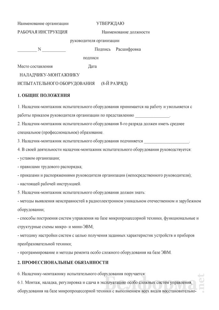Рабочая инструкция наладчику-монтажнику испытательного оборудования (8-й разряд). Страница 1