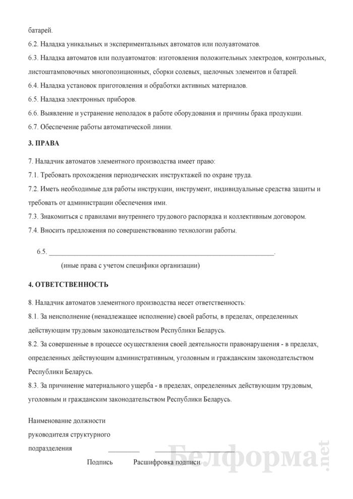 Рабочая инструкция наладчику автоматов элементного производства (6-й разряд). Страница 2