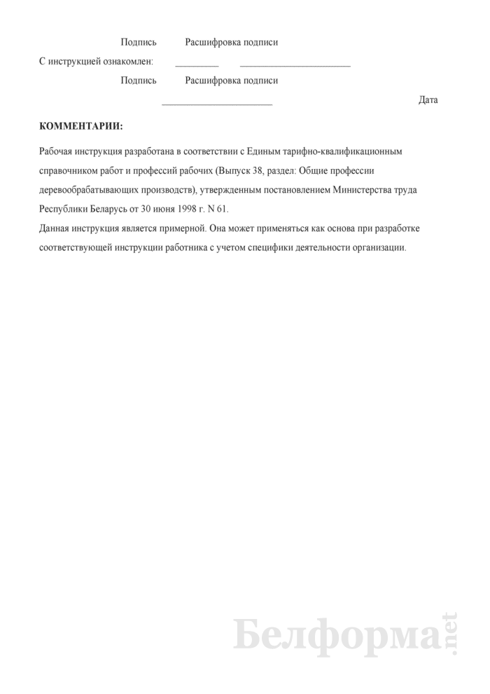 Рабочая инструкция наладчику деревообрабатывающего оборудования (4-й разряд). Страница 3
