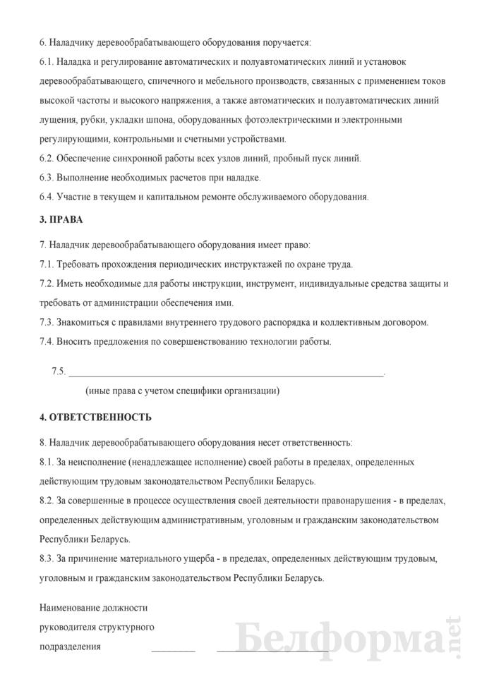 Рабочая инструкция наладчику деревообрабатывающего оборудования (6-й разряд). Страница 2