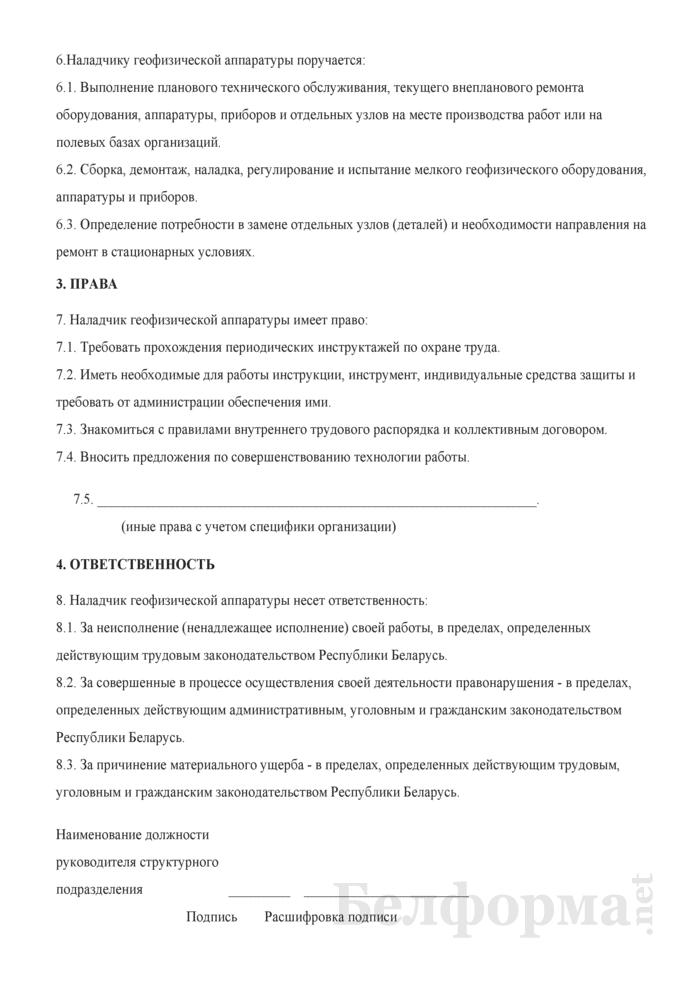 Рабочая инструкция наладчику геофизической аппаратуры (5-й разряд). Страница 2