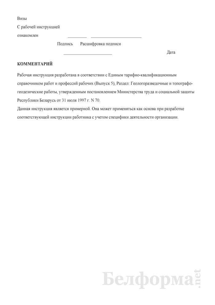 Рабочая инструкция наладчику геофизической аппаратуры (5-й разряд). Страница 3