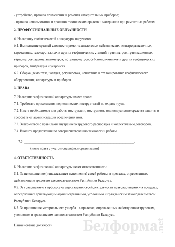 Рабочая инструкция наладчику геофизической аппаратуры (6 - 7-й разряды). Страница 2