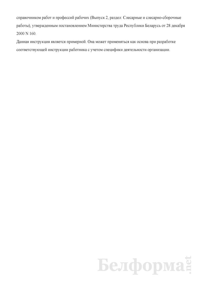 Рабочая инструкция наладчику контрольно-измерительных приборов и автоматики (4-й разряд). Страница 4