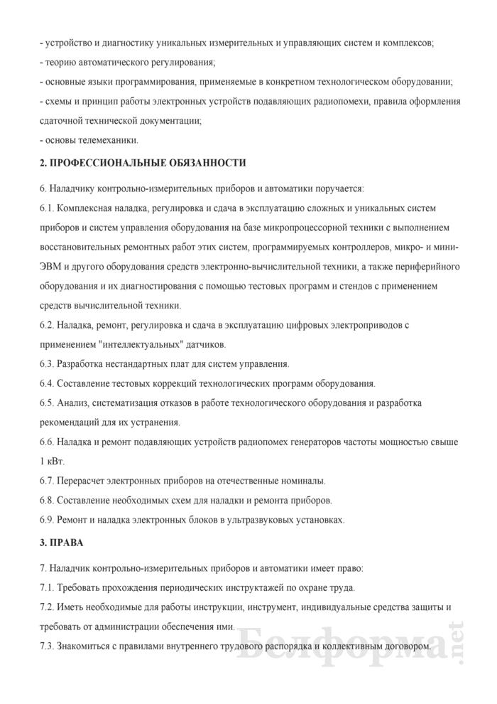 Рабочая инструкция наладчику контрольно-измерительных приборов и автоматики (8-й разряд). Страница 2