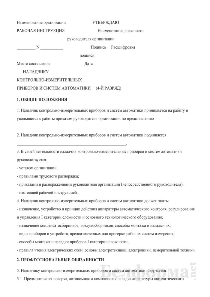 Рабочая инструкция наладчику контрольно-измерительных приборов и систем автоматики (4-й разряд). Страница 1