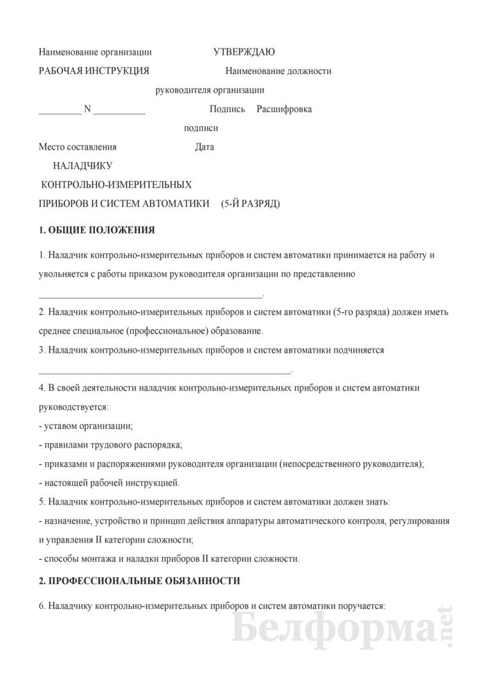 Рабочая инструкция наладчику контрольно-измерительных приборов и систем автоматики (5-й разряд). Страница 1