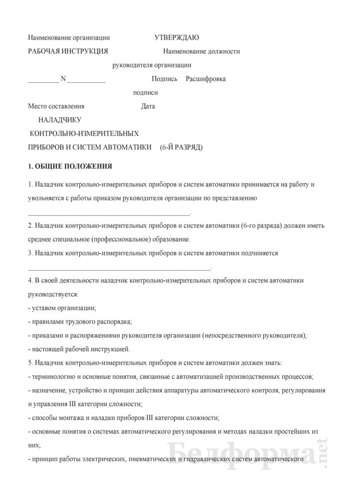 Рабочая инструкция наладчику контрольно-измерительных приборов и систем автоматики (6-й разряд). Страница 1