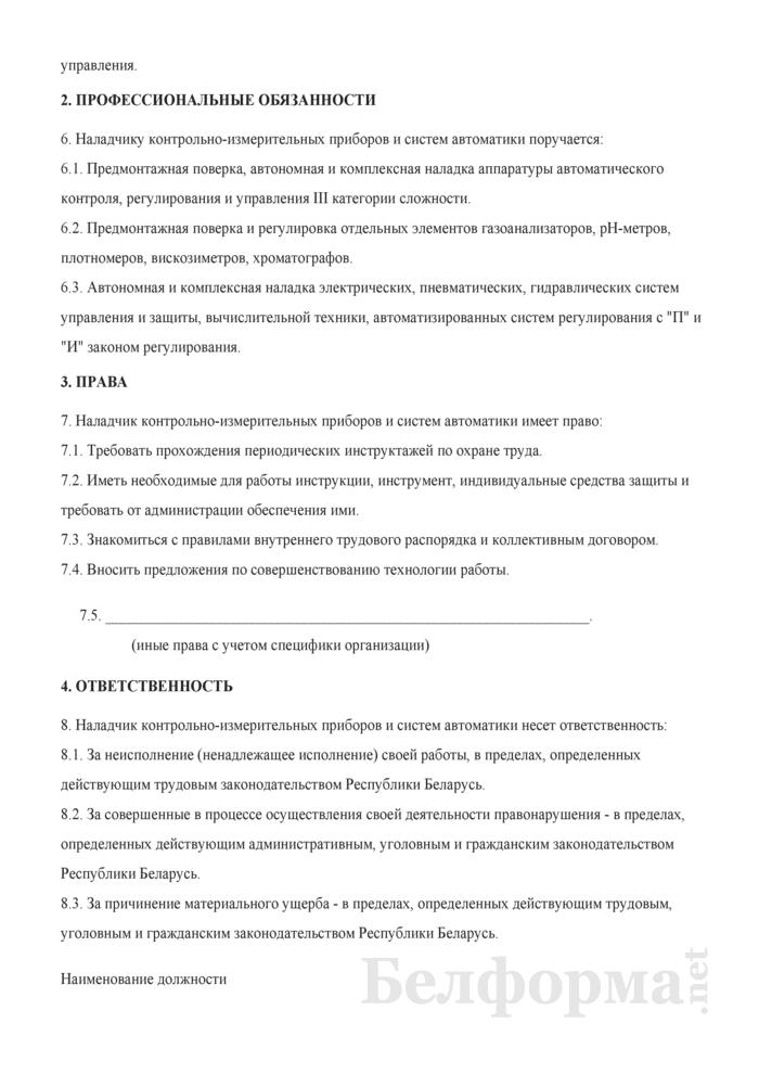Рабочая инструкция наладчику контрольно-измерительных приборов и систем автоматики (6-й разряд). Страница 2