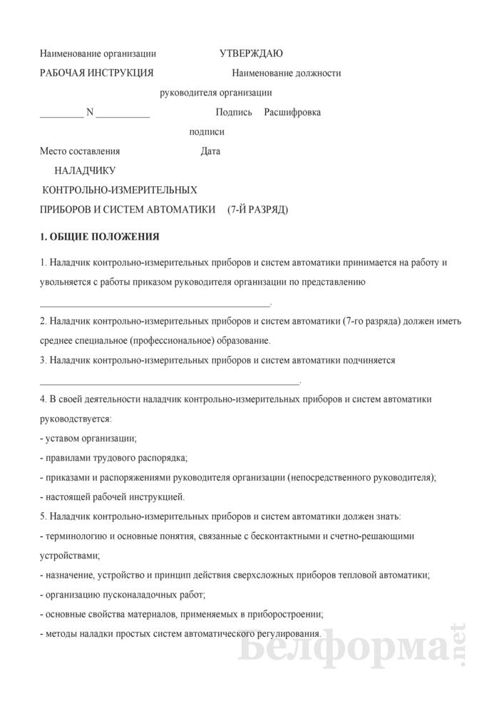 Рабочая инструкция наладчику контрольно-измерительных приборов и систем автоматики (7-й разряд). Страница 1