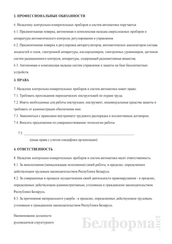 Рабочая инструкция наладчику контрольно-измерительных приборов и систем автоматики (7-й разряд). Страница 2