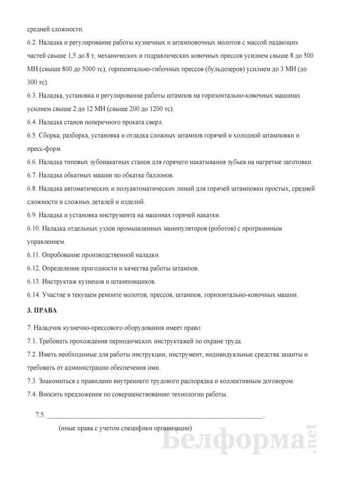 Рабочая инструкция наладчику кузнечно-прессового оборудования (5-й разряд). Страница 2