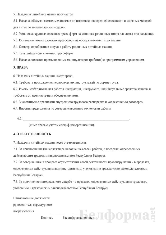 Рабочая инструкция наладчику литейных машин (4-й разряд). Страница 2