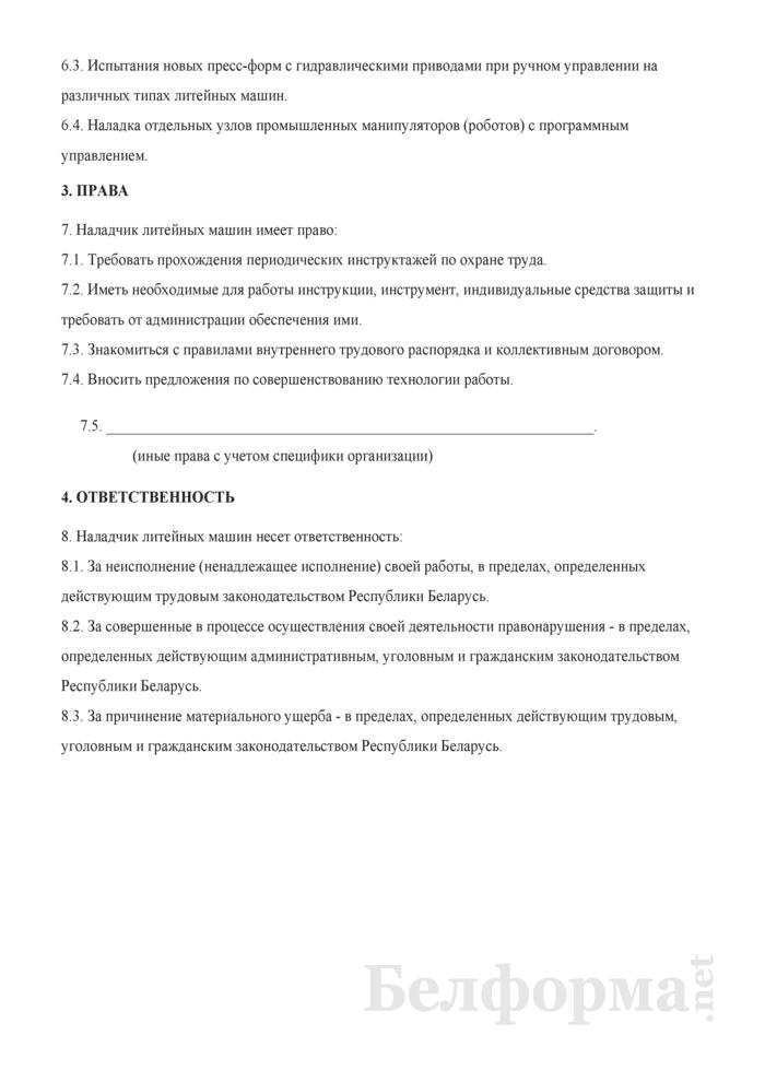 Рабочая инструкция наладчику литейных машин (5-й разряд). Страница 2