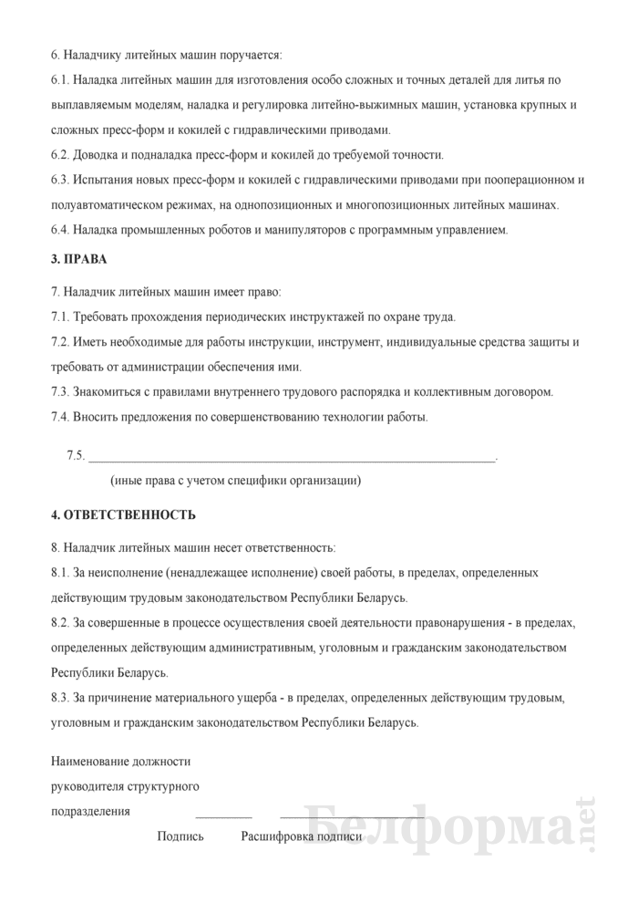 Рабочая инструкция наладчику литейных машин (6-й разряд). Страница 2