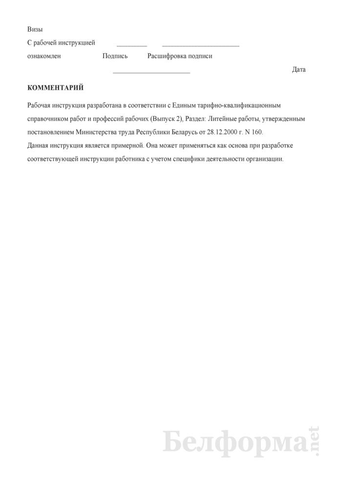 Рабочая инструкция наладчику литейных машин (6-й разряд). Страница 3