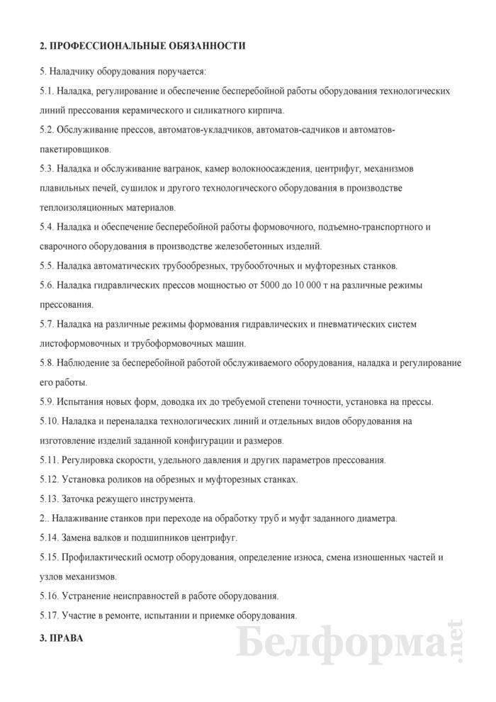 Рабочая инструкция наладчику оборудования(5-й разряд). Страница 2