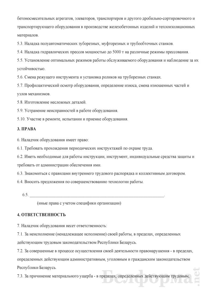 Рабочая инструкция наладчику оборудования (4-й разряд). Страница 2