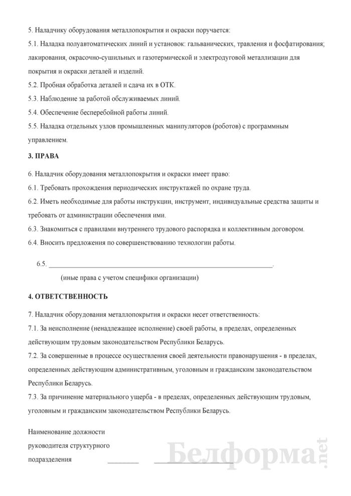 Рабочая инструкция наладчику оборудования металлопокрытия и окраски (5-й разряд). Страница 2